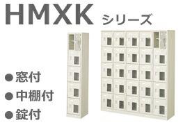 HMXKシリーズ
