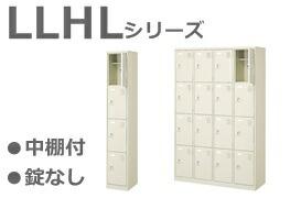 LLHLシリーズ