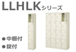 LLHLKシリーズ