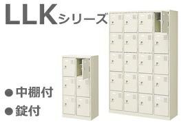 LLKシリーズ