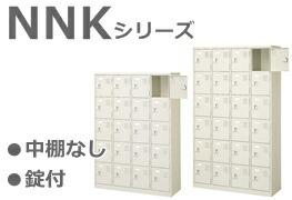 NNKシリーズ