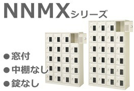 NNMKシリーズ