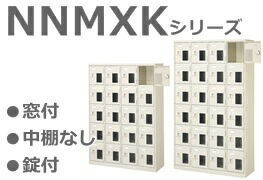 NNMXKシリーズ