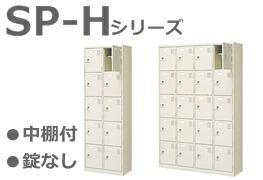 SP-Hシリーズ