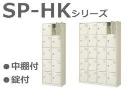 SP-HKシリーズ