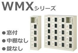 WMXシリーズ