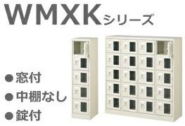 WMXKシリーズ