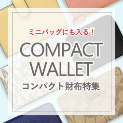 コンパクト財布特集