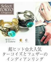 ターコイズリング、指輪。トレンドアイテムのIndian jewelry ringをプチプラプライスで。ロンハーマン、Ron herman、ゴローズ、goros好きに