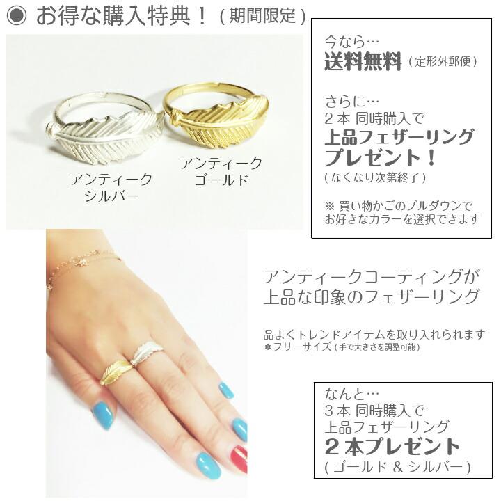 2本以上購入特典のフェザーリング。トレンドアイテムの上品なIndian jewelry(インディアンジュエリー)はママコーデ、プチプラコーデにも最適です。