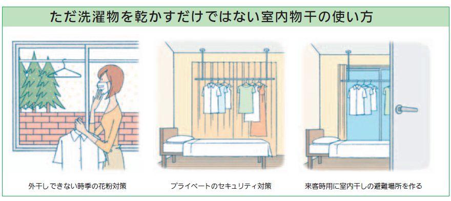 室内物干の使い方