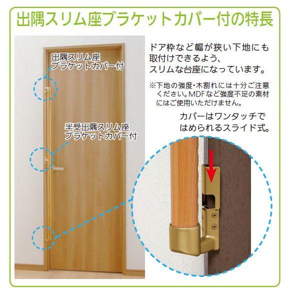 出隅スリム座ブラケットカバー付の特長。ドア枠など幅が狭い下地にも取付できるよう、スリムな台座。