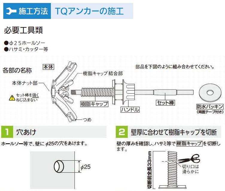 TQアンカーの施工方法 1