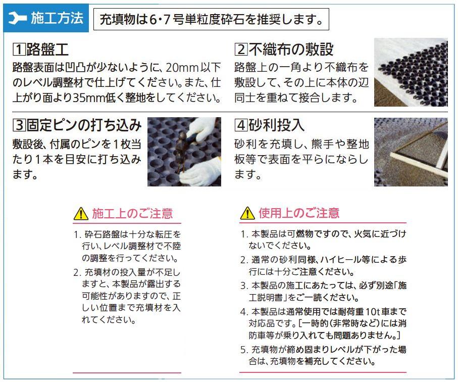 砂利想いの施工方法、施工上のご注意、使用上のご注意。