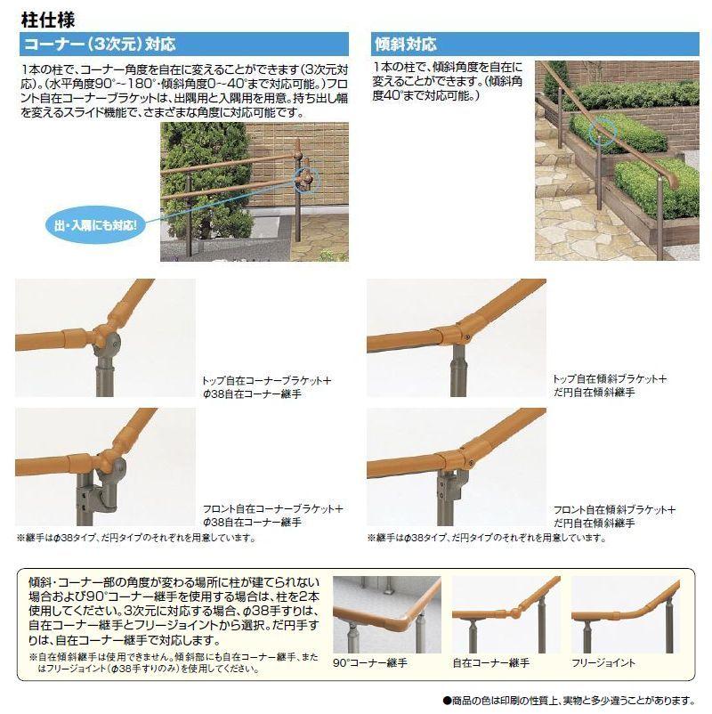 柱仕様は、コーナー(3次元)対応、傾斜対応。