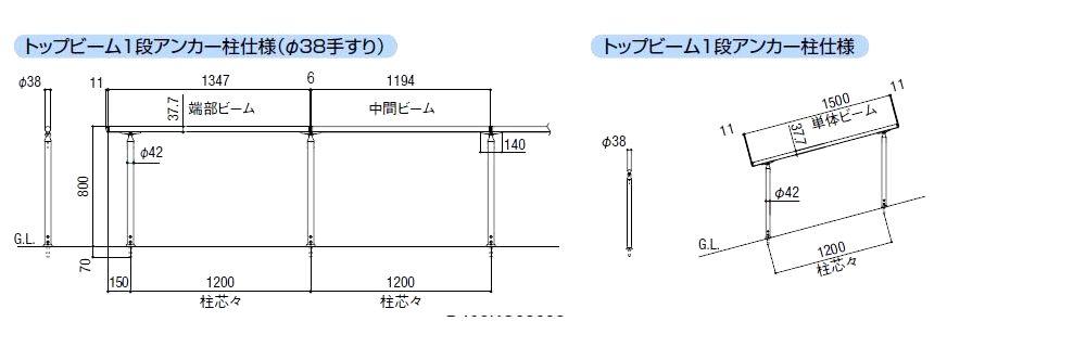 基本寸法 トップビーム1段アンカー柱仕様・トップビーム1段アンカー柱仕様