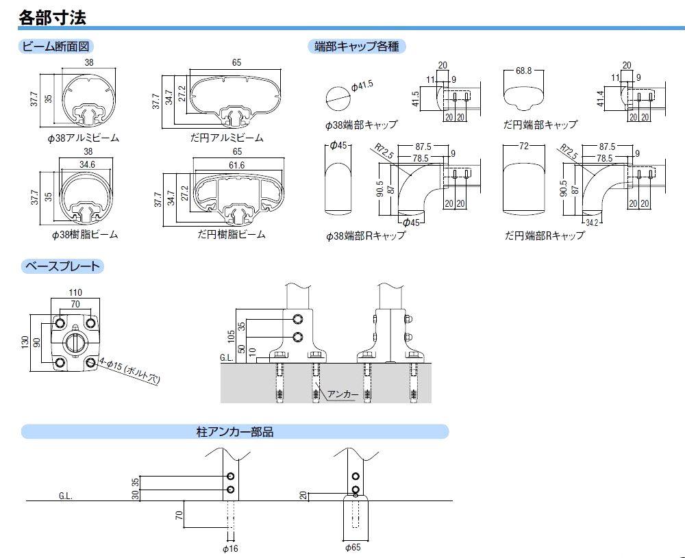 各部寸法 ビーム断面図・端部キャップ各種・ベースプレート・柱アンカー部品