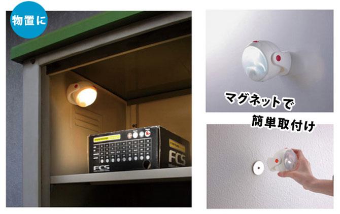 どこでもセンサーライト。電池式。屋外。屋内で使用可。