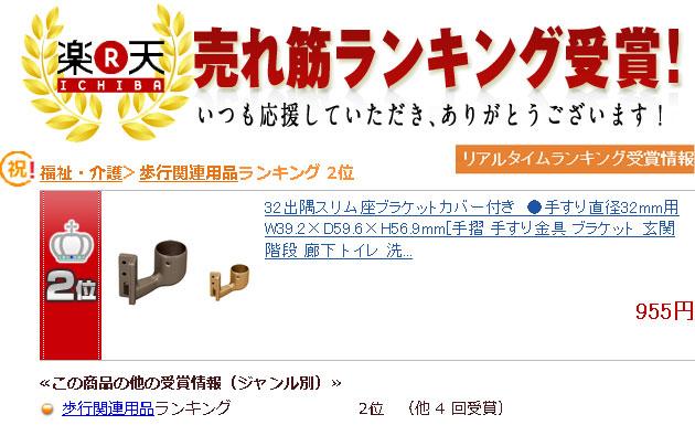 売れ筋ランキング受賞
