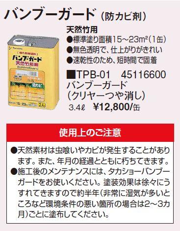 天然竹のメンテナンス用品 バンブーガード(防カビ剤)クリヤーつや消し3.4リットル