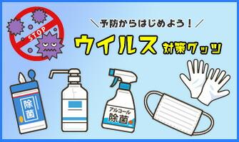 除菌グッツ・衛生用品