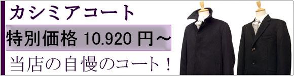 人気のメンズカシミアコート!10.920円〜!一覧はこちらから