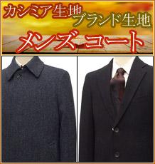 当店人気のメンズ カシミア・ブランドコート!