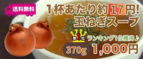 淡路島産玉ねぎスープ