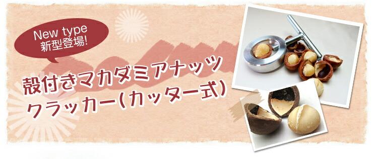殻付きマカダミアナッツ クラッカー (カッター式)