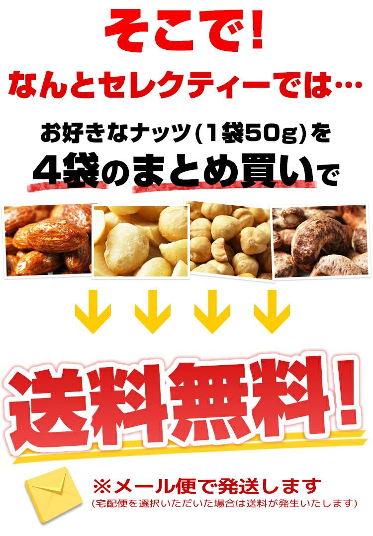 お好きなナッツ(1袋50g)を4袋のまとめ買いで送料無料!