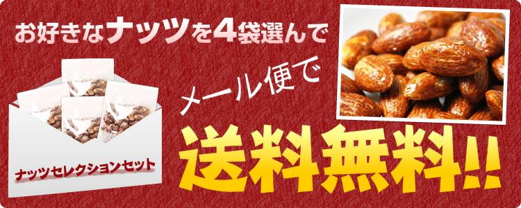 お好きなナッツを4袋選んでメール便で送料無料!