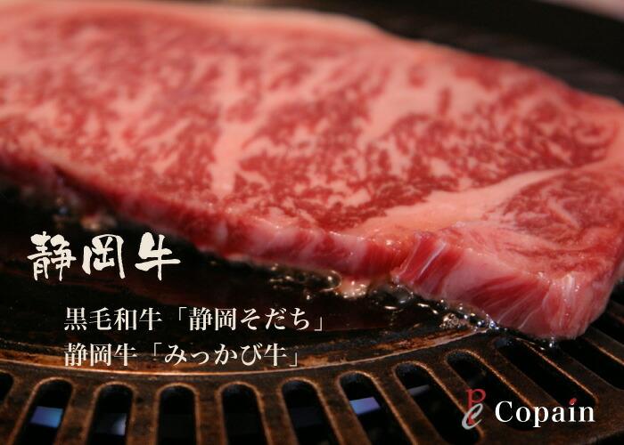 静岡特選黒毛和牛「静岡そだち」