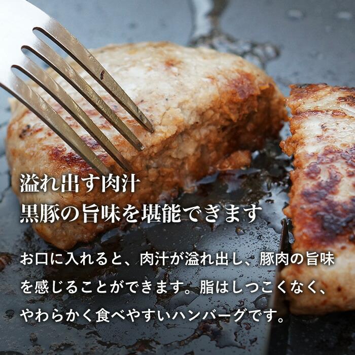 肉汁溢れ出す黒豚ハンバーグ