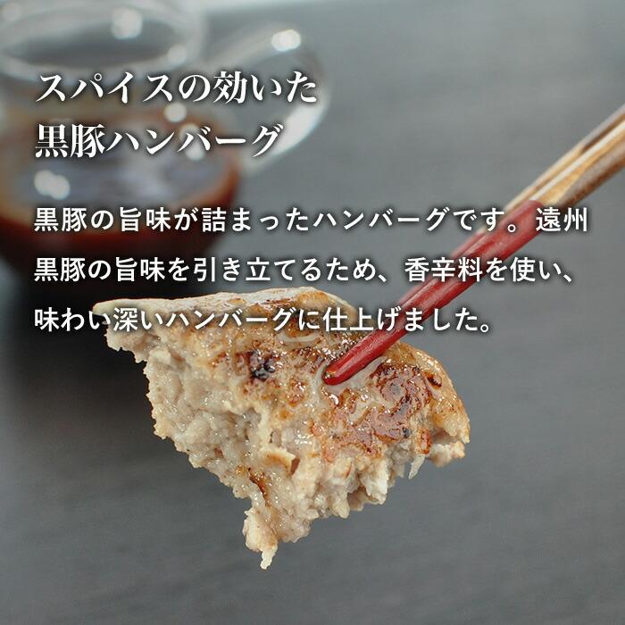 スパイスの効いた黒豚ハンバーグ