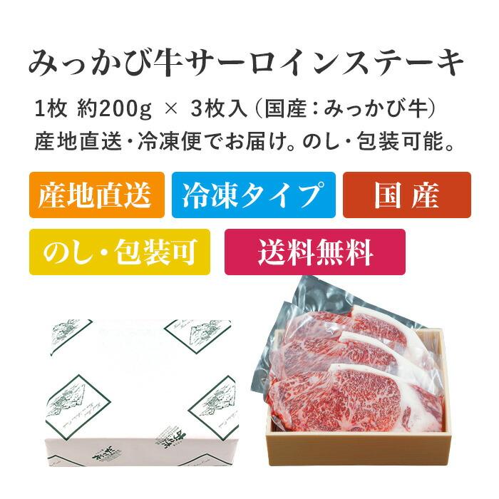 みっかび牛 サーロインステーキ 冷凍 産地直送 送料無料