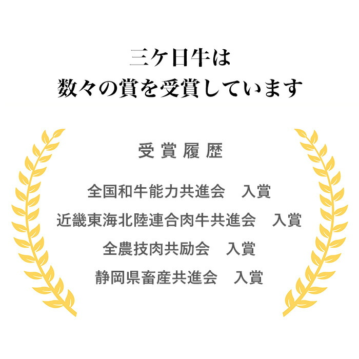 三ケ日牛の受賞歴