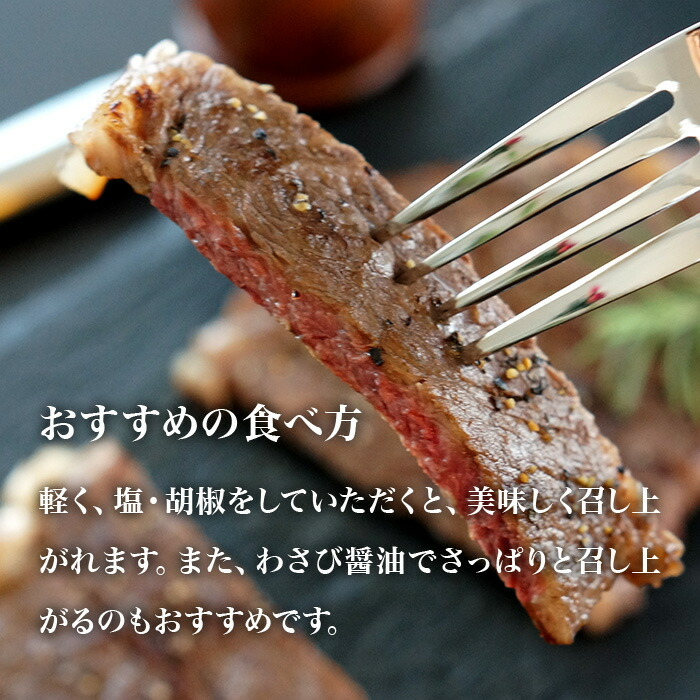 みっかび牛サーロインステーキ おすすめの食べ方