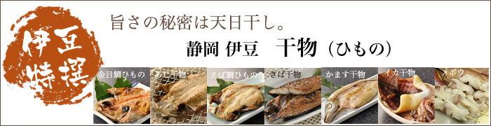 伊豆 海産物 干物(ひもの)