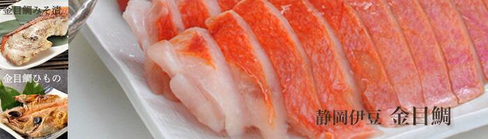 伊豆 金目鯛(煮付け、ひもの、しゃぶしゃぶ、みそ漬け)