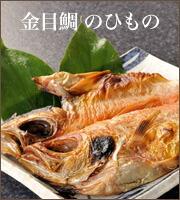 金目鯛干物