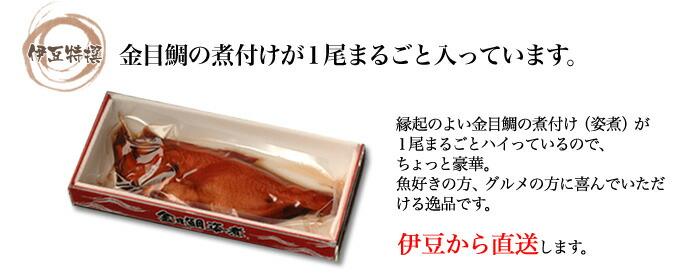 金目鯛1尾まるごと。