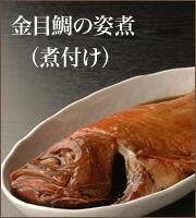 金目鯛の煮付け(姿煮)