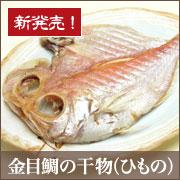 金目鯛の干物(ひもの)