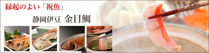伊豆 海産物 金目鯛