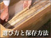 自然薯の選び方と保存方法
