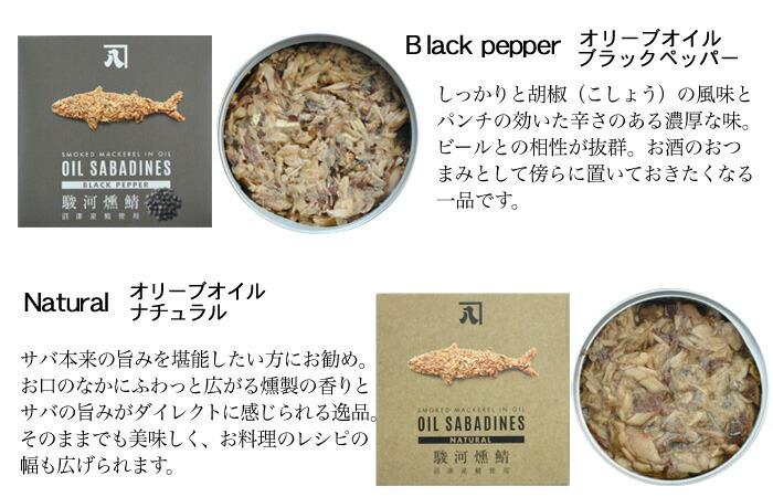 オイルサバディン さば燻製油漬 4つの味が楽しめる。黒胡椒、ナチュラル