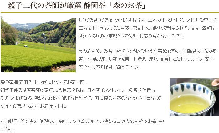 静岡茶(煎茶・深蒸し茶・有機栽培茶)