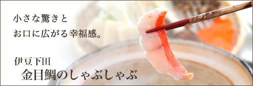 伊豆 金目鯛のしゃぶしゃぶ