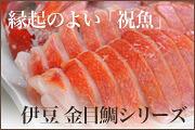 伊豆 金目鯛シリーズ