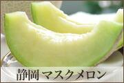 静岡 マスクメロン